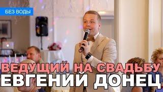 Ведущий на свадьбу Москва, Спб (лучший!)