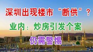 """深圳出现房地产楼市""""断供""""?业内:炒房引发个案,仍需警惕。再说一次, 刚需也别乱买房, 未来这6类房子, 将迎来""""升值潮""""。下一个楼市风口可能在这里"""