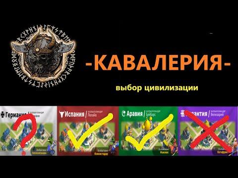 Выбор цивилизации КАВАЛЕРИЯ Rise Of Kingdoms(Rise Of Civilizations ) #RiseofKingdoms #rok #Friggi