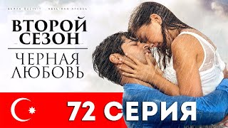 Черная любовь. 72 серия. Турецкий сериал на русском языке
