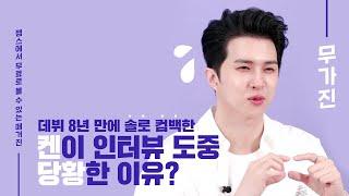 8년차 아이돌 짬바, 빅스 켄이 당황한 이유는?! ? | VIXX KEN | 무가진 Mugazine | In…