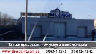 tirespoint.com.ua(, 2014-10-22T08:32:32.000Z)