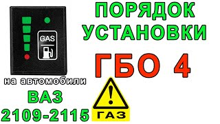 Установка ГБО 4 на ВАЗ 2109-2115 инжектор