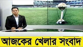 BD Sports News Today 17 October 2018 Bangla Latest  Sports News Update BD SportsTV