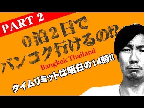 【バンコク編02】タイのパワースポットに0泊2日で行く!