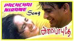 Alaipayuthe Scenes   Pachai Nirame Song   Madhavan invites Shalini home   AR Rahman