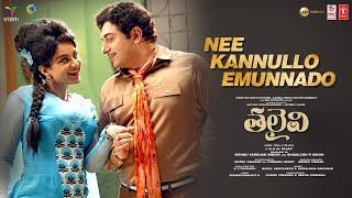 Nee Kannullo Emunnado Video Song   THALAIVII   Kangana Ranaut, Arvind Swamy   GV Prakash Kumar
