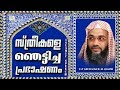 സ്ത്രീകളെ ഞെട്ടിച്ച പ്രഭാഷണം | Latest New Islamic Speech Malayalam 2017 | E P Abubacker Al Qasimi video