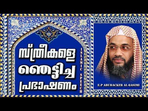 സ്ത്രീകളെ ഞെട്ടിച്ച പ്രഭാഷണം ISLAMIC SPEECH IN MALAYALAM | E P ABUBACKER AL QASIMI NEW SPEECHES 2017