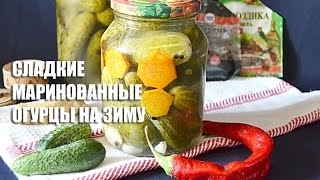 Сладкие маринованные огурцы на зиму — видео рецепт