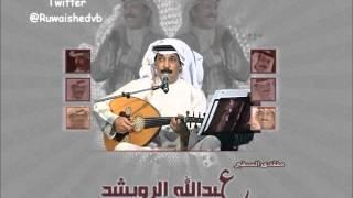 عبدالله الرويشد   صرت اخاف جلسه