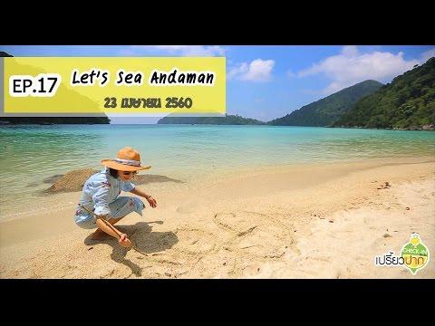 เปรี้ยวปาก เช็คอิน   23 เมษายน 2560  หมู่เกาะสุรินทร์  พังงา   ภูเก็ต   EP17 Let's Sea Andaman   HD