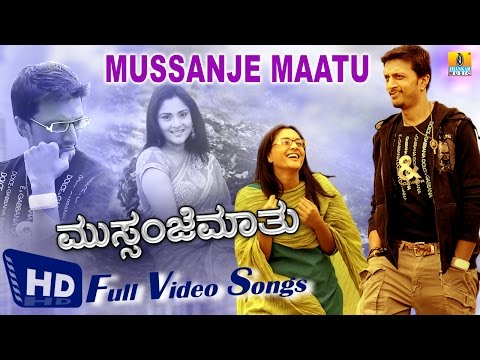 Mussanje Maatu I Kannada Movie Video Jukebox I Sudeep, Ramya