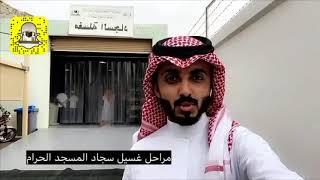 شاهد: كيف تتم عملية تنظيف سجاد المسجد الحرام