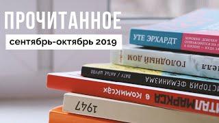Книги которые я читала в сентябре и октябре