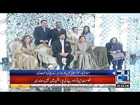 Famous Politicians Attends Hamid Mir Son's Wedding Event   24 News HD