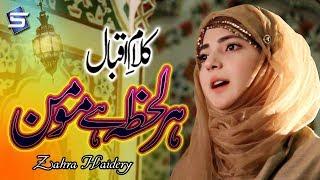 Zahra Haidery New Kalam e Iqbal - Har Lehza Hai Momin - R&R by Studio5