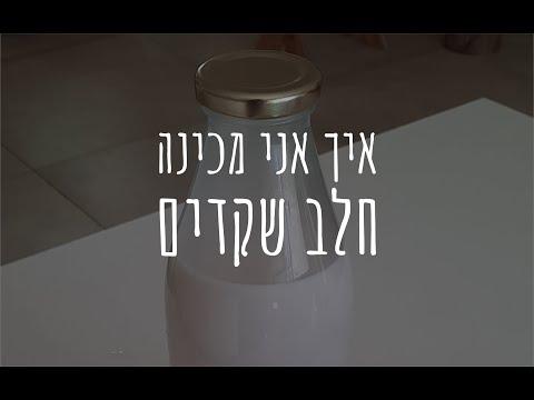 אז איך אני מכינה חלב שקדים?🥛