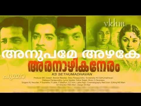 Anupame Azhake - Aranazhika Neram - Yesudas - Vayalar - G Devarajan