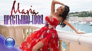 MARIA - PRESTAPNO TVOYA / Мария - Престъпно твоя, 2019