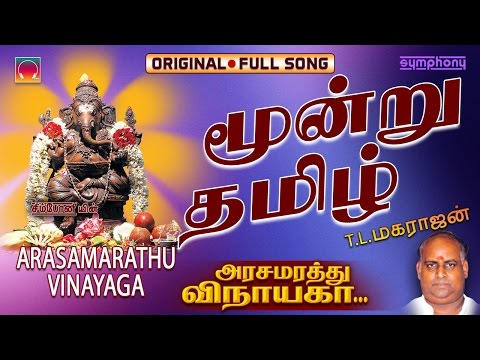Moondru Thamizh | Arasamarathu Vinayaga | Vinayagar Full Video # 9