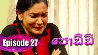 Poddi - පොඩ්ඩි | Episode 27 | 23 - 08 - 2019 | Siyatha TV Thumbnail