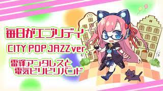 『毎日がエブリデイ(CITY POP JAZZ ver.)』【オリジナル曲】
