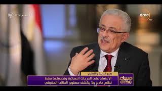 مساء dmc - وزير التربية والتعليم: مستوى الطلاب في مصر أضعف من نظرائهم في إندونيسيا واليابان