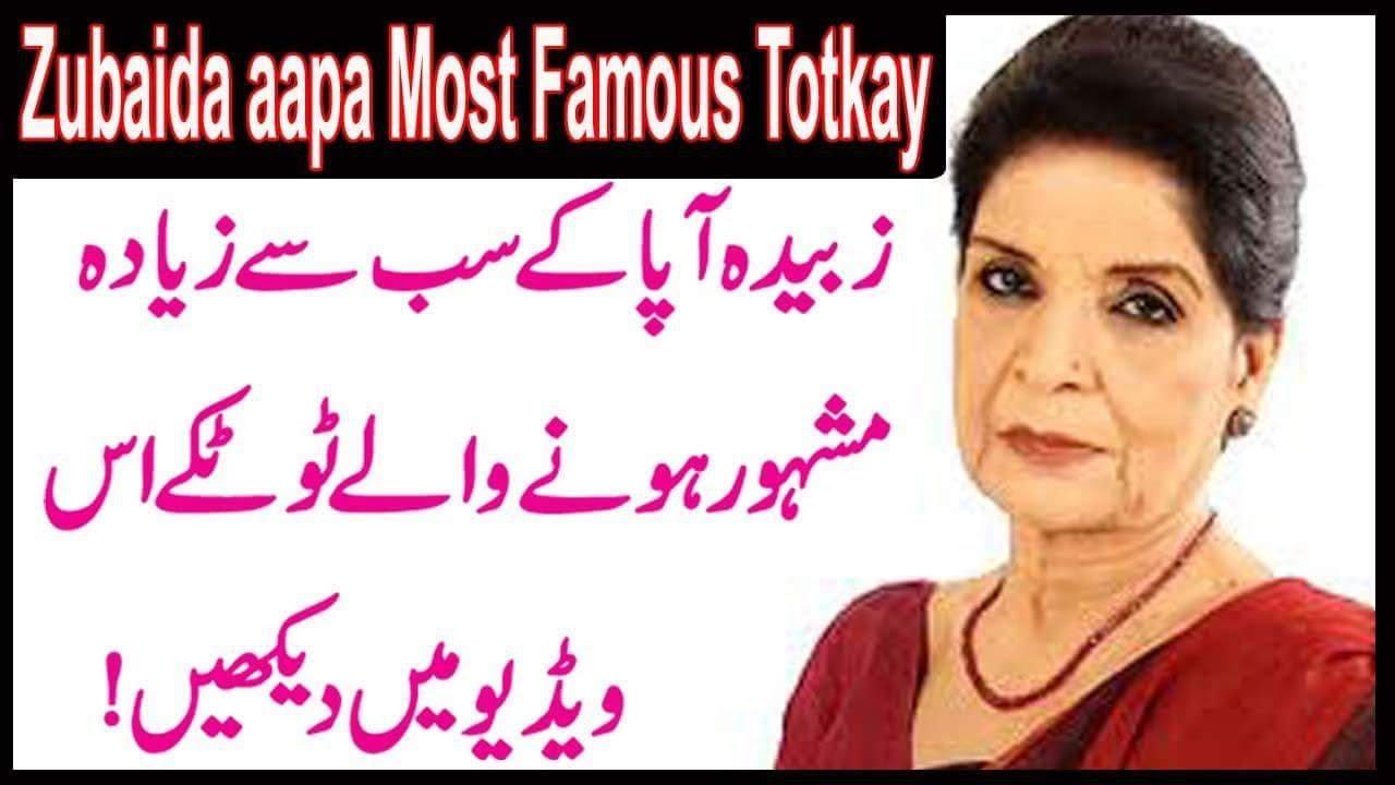 Zubaida Aapa Most Famous Totkay | Zubaida Apa k Totkay in Urdu ...