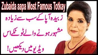 Zubaida Aapa Most Famous Totkay | Zubaida Apa k Totkay in Urdu.