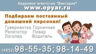 Агентство по подбору домашнего персонала