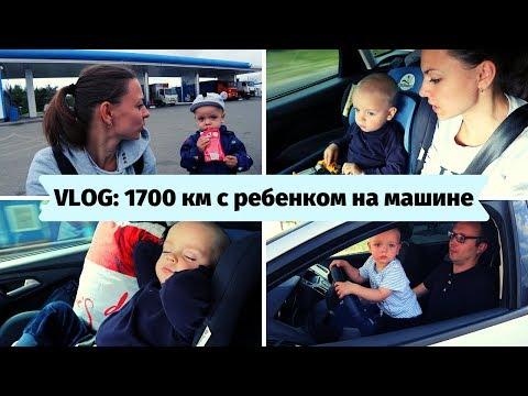 Чем занять РЕБЁНКА в Машине При Дальней поездке   Какие игрушки взять ребёнку в машину ВЛОГ