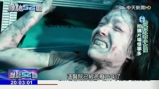 2017.09.02神秘52區/恐怖紅衣小女孩 拍攝片場怪事多
