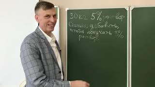 Математика Задачи на концентрацию и растворы
