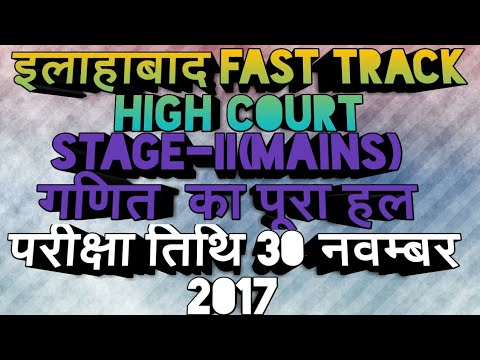 MATHEMATICS OF FAST TRACK COURT GROUP-D MAINS