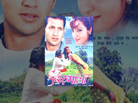 DIL MAYA   New Nepali Full Movie Ft. Nikhil Upreti, Arunima Lamsal, Ashok Phuyal