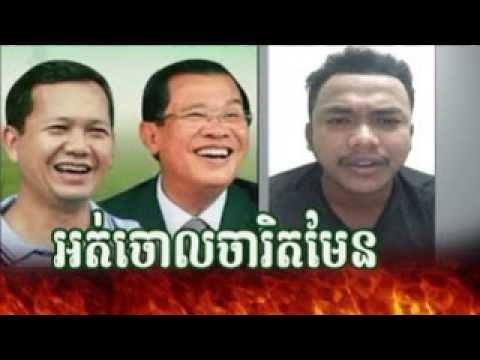 Khmer Hot News: RFA Radio Free Asia Khmer Morning Sunday 06/04/2017