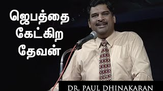 God who hears prayer (Tamil) - Dr. Paul Dhinakaran