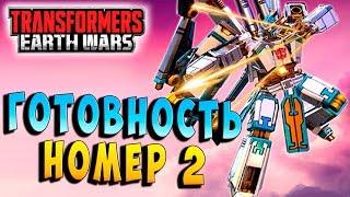ГОТОВНОСТЬ НОМЕР ДВА! Трансформеры Войны на Земле Transformers Earth Wars #117