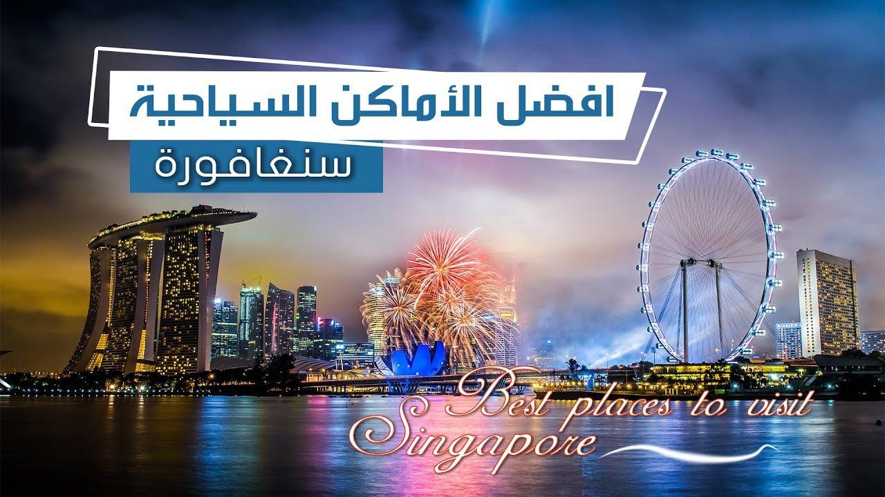 افضل الاماكن السياحية في سنغافورة