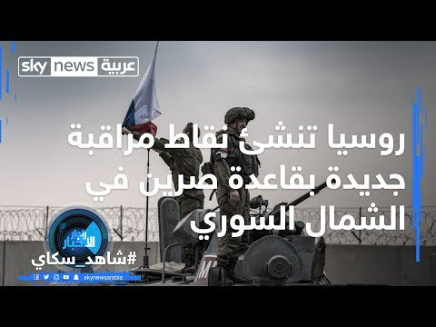 روسيا تنشئ نقاط مراقبة جديدة بقاعدة صرين في الشمال السوري  - نشر قبل 4 ساعة