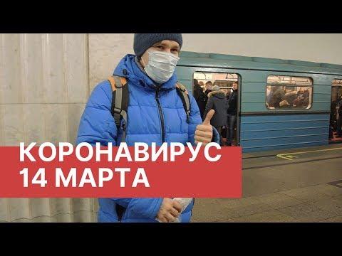 Коронавирус. Последние новости 14 марта (14.02.2020). Коронавирус в России