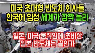 미국 초대형 반도체회사 한국에 입성, 세계가 깜짝 놀라,