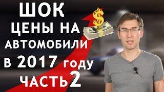 Часть 2. ШОК цены на авто в 2017 году. Цены на авто.(, 2017-01-24T17:47:54.000Z)
