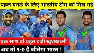 Ind vs Aus : पहले वनडे के लिए भारत को मिल गई दो बहुत बड़ी खुशखबरी , अब तो 3-0 से जीतेगा भारत |