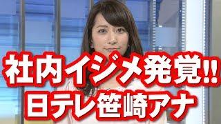 日テレ女子アナ・笹崎里菜へのイジメがとんでもない事になってる・・・ ...