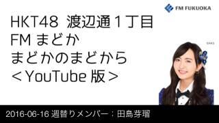 HKT48 渡辺通1丁目 FMまどか まどかのまどから」 20160616 放送分 週替...