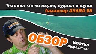 Техника ловли окуня, судака и щуки на балансиры AKARA 05, обзор, Братья Щербаковы