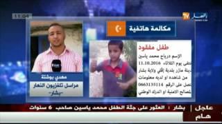 مراسل تلفزيون النهار: الطفل محمد ياسين عثر عليه في كيس بلاستيكي
