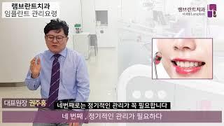 [대전치과,대전잇몸치료] 임플란트의 수명과 관리방법에 …